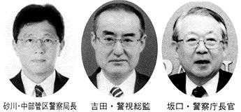 砂川・中部管区警察局長 吉田・警視総監 坂口・警視庁長官