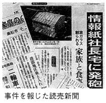 事件を報じた読売新聞