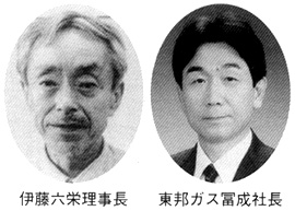伊藤六栄理事長 東邦ガス冨成社長
