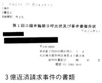 3億返済の請求事件の書類
