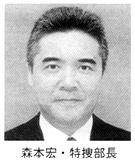 森本宏・特捜部長
