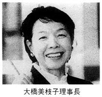 大橋美枝子理事長