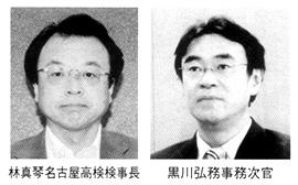 林真琴名古屋高検検事長 黒川弘務事務次官