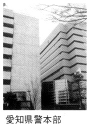 愛知県警本部