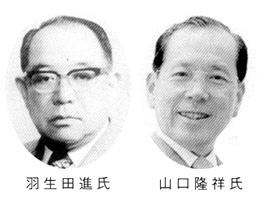 羽生田進氏 山口隆祥氏