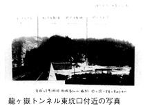 龍ヶ嶽トンネル東抗口付近の写真