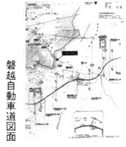 磐越自動車道図面