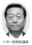 小沢一郎衆院議員