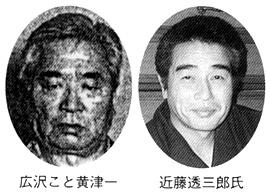 広沢こと黄津一 近藤秀三郎氏