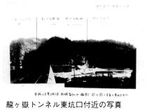 龍ヶ嶽トンネル東杭口付近の写真