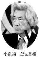 小泉純一朗元総理