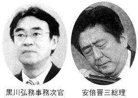 黒川弘務事務次官 安倍晋三総理