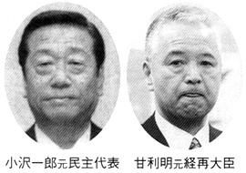 小沢一郎元民主代表 甘利明元経済大臣
