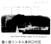 龍ヶ嶽トンネル東杭口付近