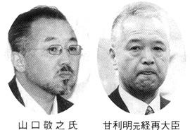 山口敬之氏 甘利明元経再大臣