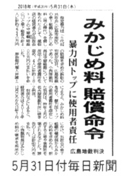 5月31日付 毎日新聞