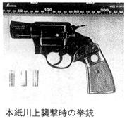 本紙川上襲撃時の拳銃