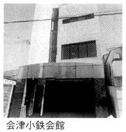 会津小鉄会館