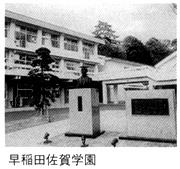 早稲田佐賀学園