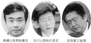 柳瀬元首相秘書官 佐川元国税庁長官 安倍晋三総理