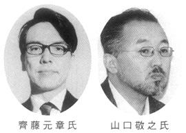 斎藤元章氏 山口敬之氏