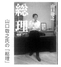 山口敬之氏の「総理」