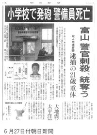 6月27日付 朝日新聞