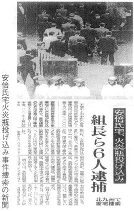 安倍氏宅 火炎瓶投げ込み事件捜査の新聞