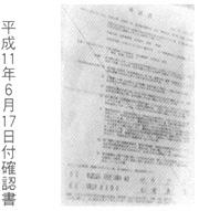 平成11年6月17日付 確認書