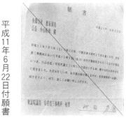 平成11年6月22日付 願書