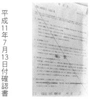 平成11年7月13日付 確認書