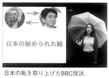 日本の恥を取り上げたBBC放送