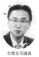 古屋圭司議員