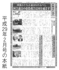 平成29年2月号の本紙
