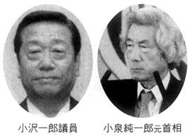 小沢一郎議員 小泉純一郎元首相