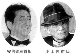 安倍晋三首相 小山佐市氏