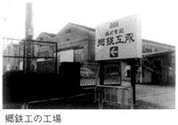 郷鉄工の工場