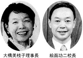 大橋美枝子理事長 絵面功二校長