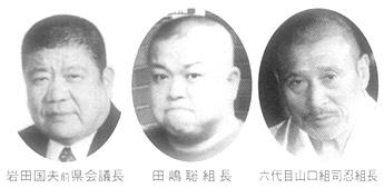 岩田国夫前県会議長 田嶋聡組長 六代目山口組司忍組長