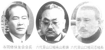 寺岡修侠友会組長 六代目高山組長 六代目司忍組長