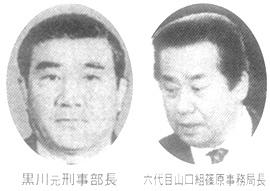 黒川元刑事部長 六代目篠原事務局長