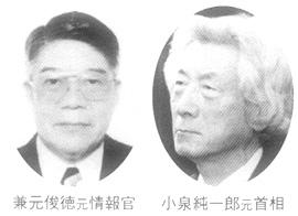 兼元俊徳元情報官 小泉純一郎元首相