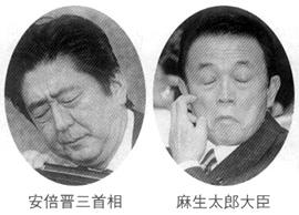 安倍晋三首相 麻生・財務大臣
