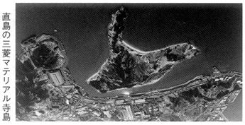 直島の三菱マテリアル寺島