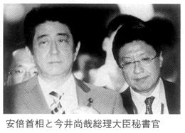 安倍首相と今井尚哉総理大臣秘書官