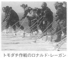 トモダチ作戦のロナウド・レーガン