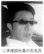 二孝建設社員の石毛氏