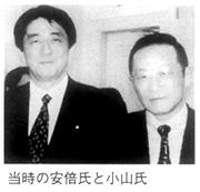 当時の安倍氏と小山氏