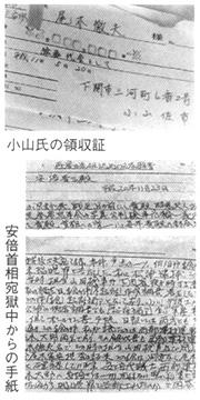 小山氏の領収書 安倍首相宛獄中からの手紙