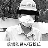 現場監督の石松氏